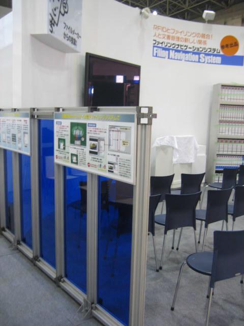 国際オフィスセキュリティEXPO 2008 / 6小間(6Mx9M)