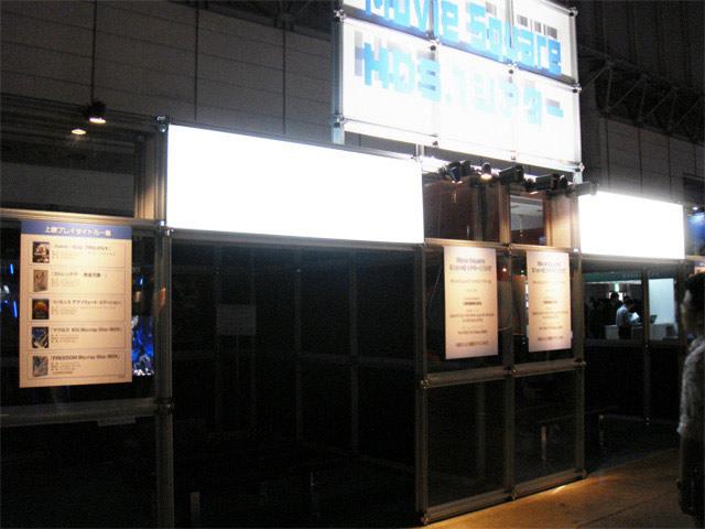 某展示会 2008 / シアターコーナー
