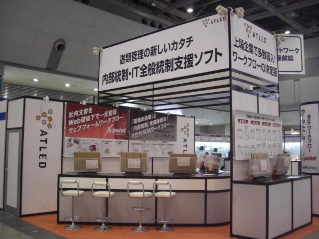 IT pro EXPO 2008 / 4小間(6Mx6M) Booth