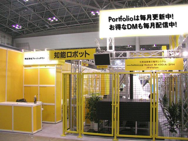 インターフェックス 2008 / 6小間(6Mx9M) Booth