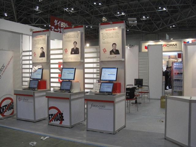 データストレージ&CRM 2008 / 6小間(6Mx9M) Booth