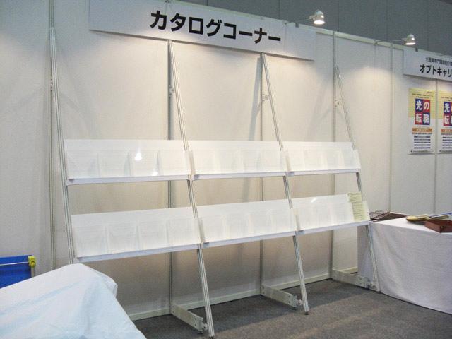 展示会 2008 / カタログコーナー