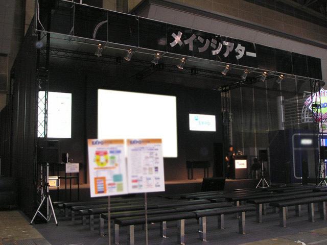 某展示会 2008 / メインシアター