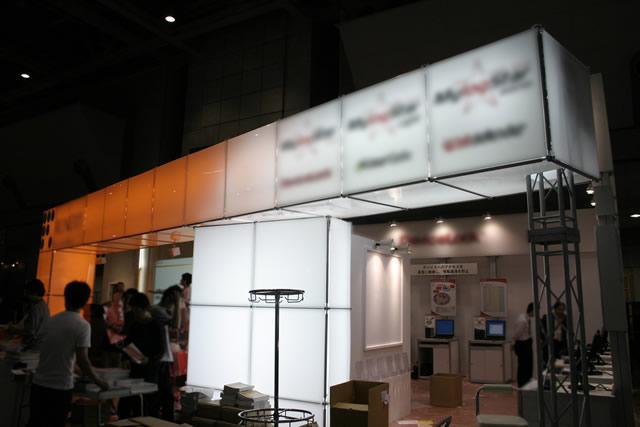情報セキュリティEXPO2009 / 小間(12M×8.1M)