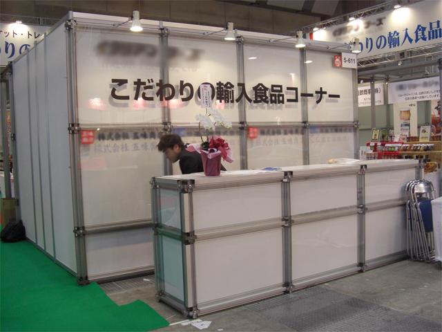 スーパーマーケットトレードショー2011 東京ビッグサイト / 小間(25.5Mx16M)