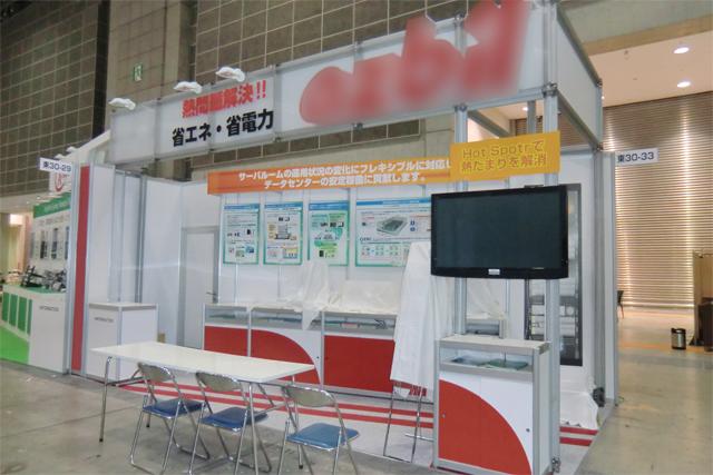 第3回グリーンIT&省エネソリューションEXPO 東京ビッグサイト / 小間(6Mx3M)