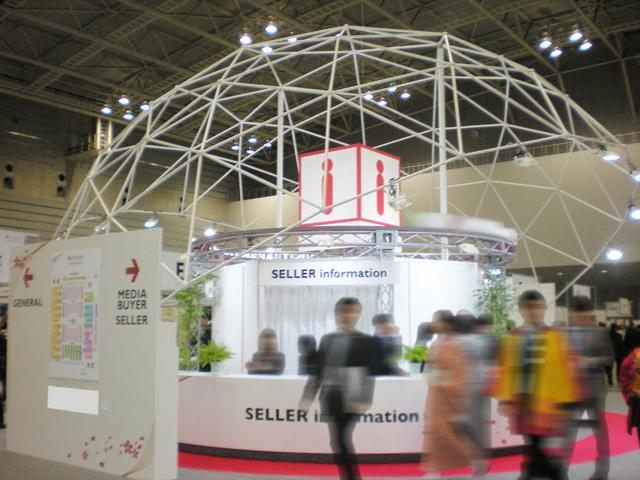展示会 パシフィコ横浜 / 事務局