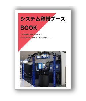 システムブース資材BOOK_ダウンロード
