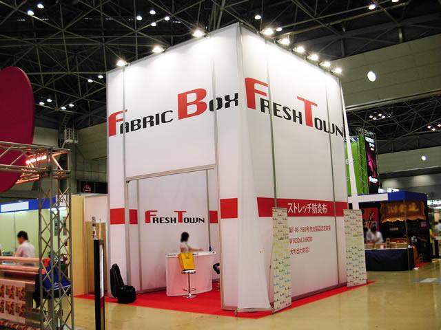 SIGN & DISPLAY SHOW 2009 / 4小間(6Mx6M) 自社Booth