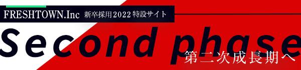 2022採用ページリンクバナー
