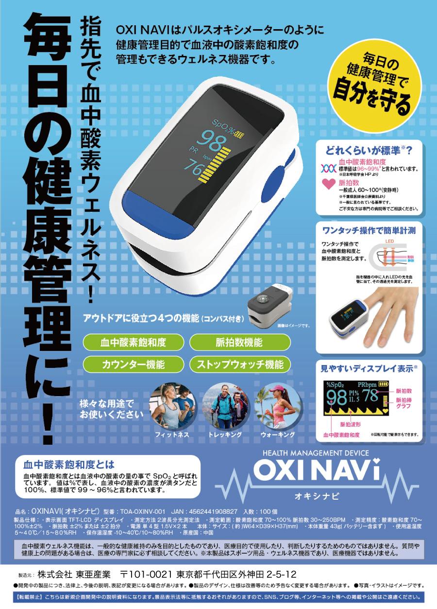 血中酸素計測オキシナビ