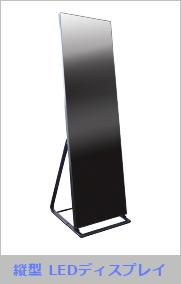 縦型 LEDディスプレイ