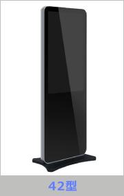 42型 縦自立式  屋内用 デジタルサイネージ(nsmp-4202)