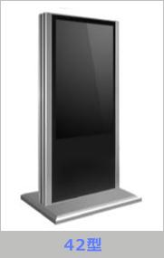 42型 縦自立式 屋外用 デジタルサイネージ(nsmp-4202)