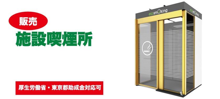 施設喫煙室