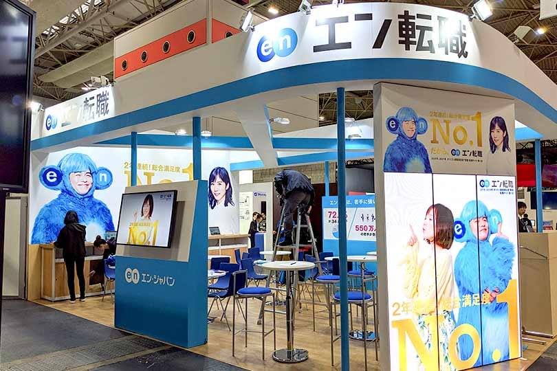 エン・ジャパン展示会・イベントブース装飾画像