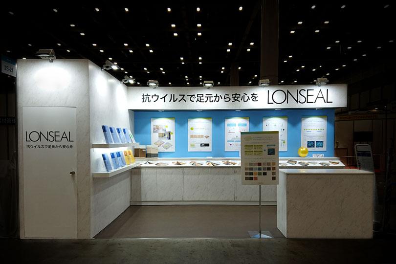 ロンシール工業株式会社展示会・イベントブース