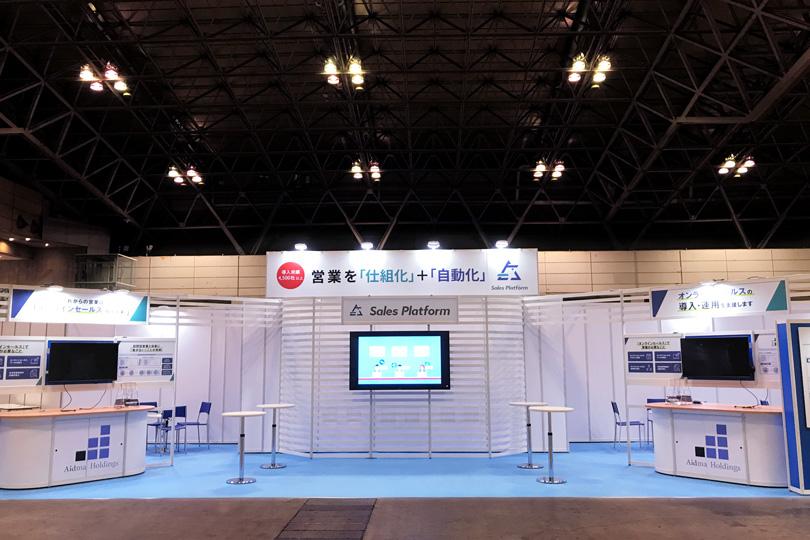 株式会社アイドマ・ホールディングス_営業支援EXPO2021展示会・イベントブース装飾画像