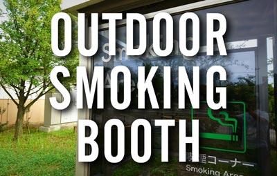 【2020年4月に全面施行!】受動喫煙対策に必要な屋外喫煙所について知っておくべき4項目をイラスト付きで解説!