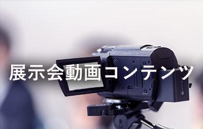 【展示会プロモーション動画】トレンドと展示会動画を制作する際のポイントは?