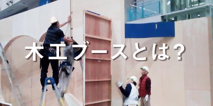 展示会の木工ブース