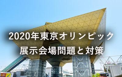 【2020年東京オリンピック×展示会場問題のまとめ】打ち勝つためのイベント対策とは?