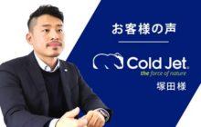 展示会出展者Cold Jet塚田様