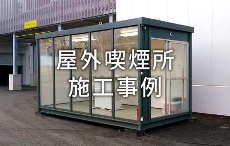 【屋外喫煙所の設置を検討中】の方に!「屋外喫煙所の施工事例で見る」設置風景や設備の概要