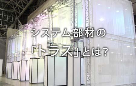 システム部材の『トラス』って何?特徴と展示会のブース装飾事例を紹介!!