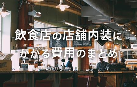 【初めて飲食店を開く方必見!】飲食店の店舗内装にかかる費用を4項目にまとめました