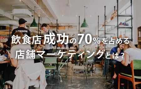 【初めて飲食店を開く方必見!】成功の70%を占める店舗マーケティングとは?