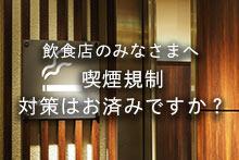 【飲食店は原則禁煙】いよいよ始まる飲食店の喫煙規制、対策はお済みですか?