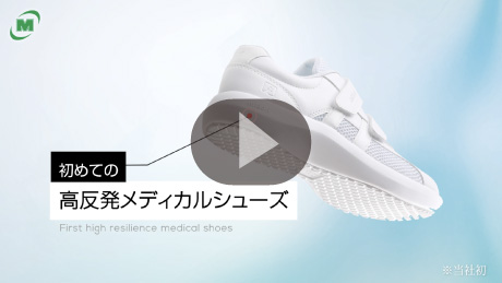 ミドリ安全株式会社様 医療用靴