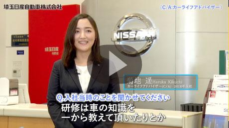 埼玉日産自動車株式会社様 リクルーティング動画