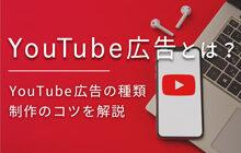 【YouTube広告をはじめる方へ】YouTube広告の種類や特徴、作り方の流れを解説