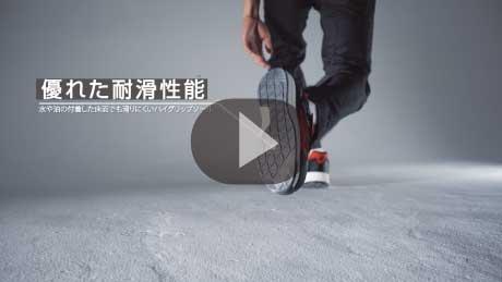 ミドリ安全株式会社様 安全靴