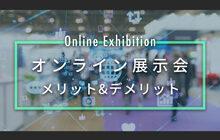 【オンライン展示会(バーチャル展示会)とは?】話題のオンライン展示会、メリット・デメリットは?