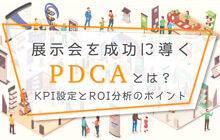 継続して展示会出展を成功に導くPDCAとは?KPI設定とROI分析のポイント