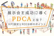 展示会出展を継続して成功に導くPDCAとは?KPI設定とROI分析のポイント