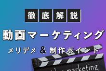 動画マーケティングとは?メリット・デメリット、動画制作のポイントまで徹底解説!
