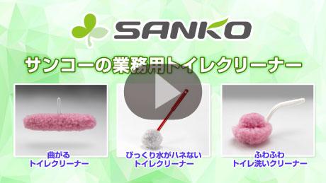 株式会社サンコー様 商品説明動画